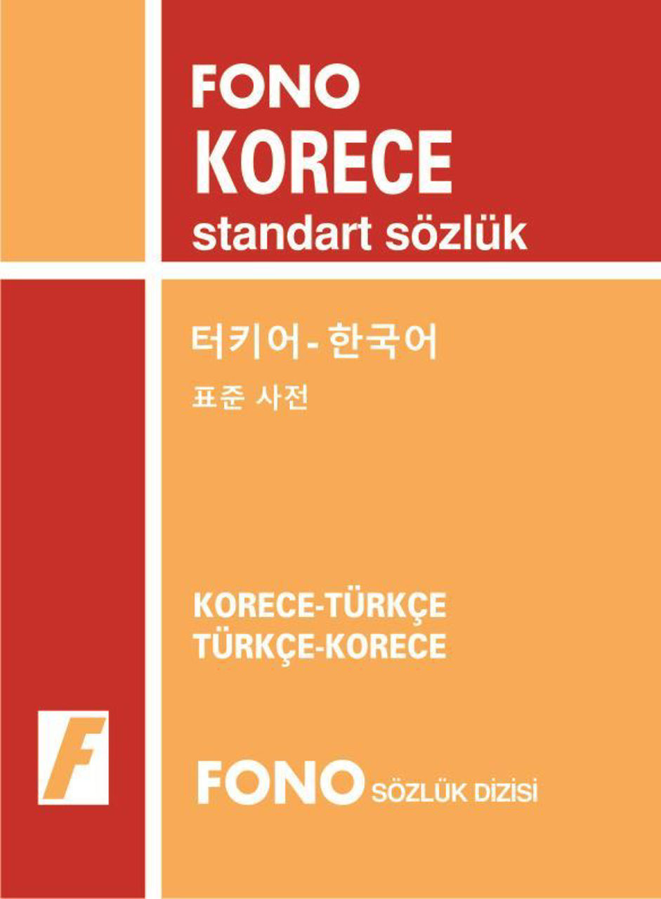 Picture of Korece Standart Sözlük